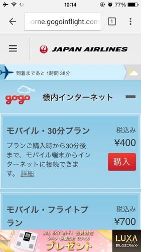 JAL,wi-fi,国内線