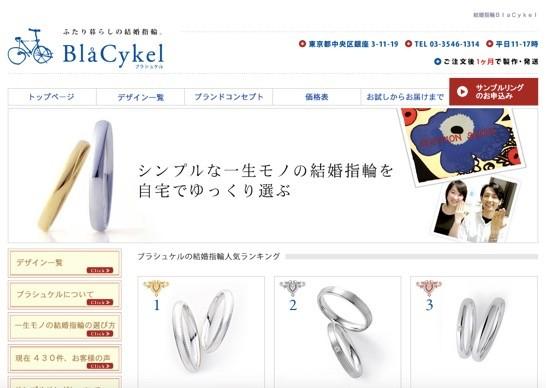 通販,BlaCykel,ブラシュケル,結婚指輪,マリッジリング,