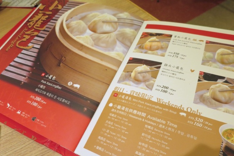 鼎泰豊,台北,台湾,小籠包