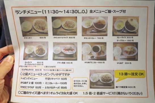 キッチン,ハレヤ,ランチ,大門,浜松町