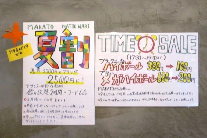 那覇・泉崎「串焼きとだしカレー。Makato(まかと)」の夏割(2500円、2018年9月まで)で飲み放題してきた。