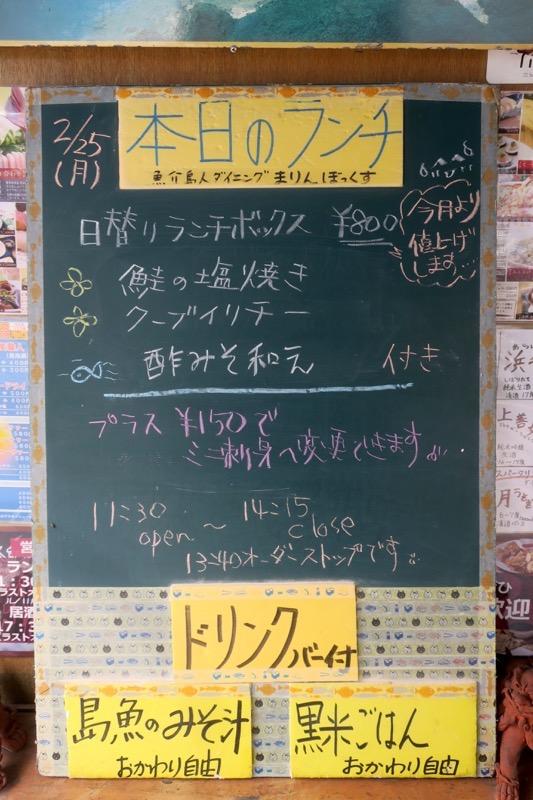 那覇・一銀通り「まりんぼっくす」の2019年2月25日のランチメニュー表l