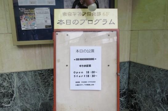 すきま産業,キネマ倶楽部,SEX MACHINEGUNS