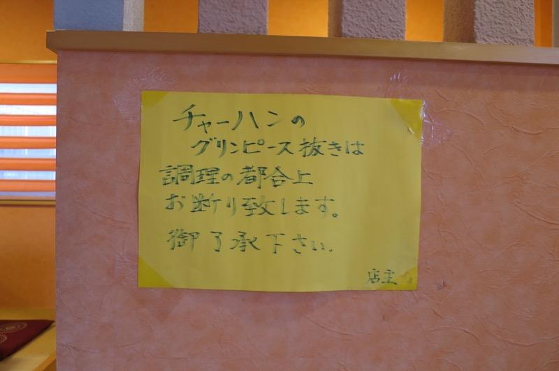 担々亭,宜野湾,チャーハン,担々麺