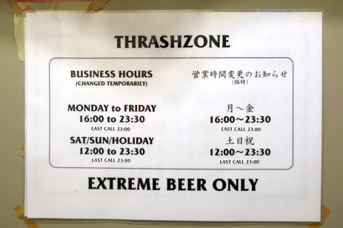 2017年12月時点の営業時間。
