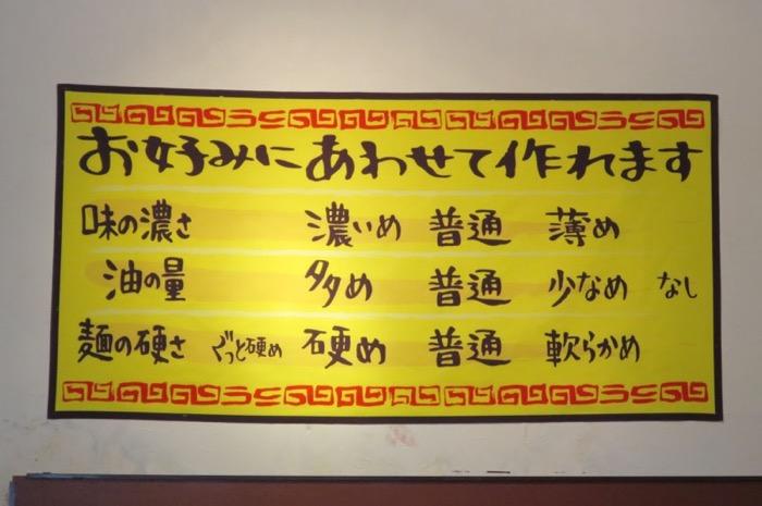 武蔵家,那覇,小禄,家系ラーメン