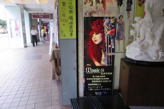 台湾,台北,変身写真,フォトウェディング,結婚写真