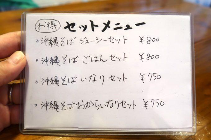 那覇・首里「てぃしらじそば」のセットメニュー(2019年10月)