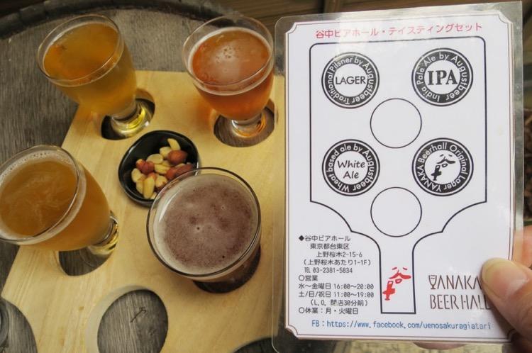 谷中ビアホール,上野桜木,東京,アウグスビール
