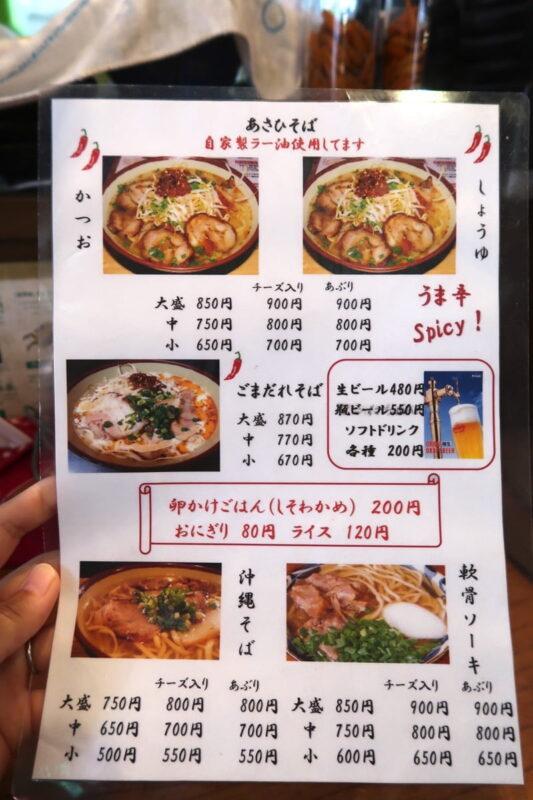 那覇市泉崎「沖縄料理あさひ」のメニュー表(2021年8月)