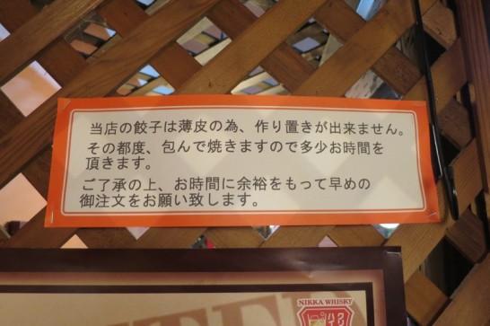 餃子亭,那覇,若狭