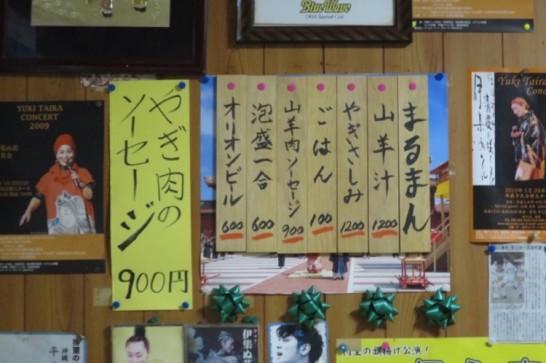 山羊料理,まるまん,ヒージャー,那覇,栄町