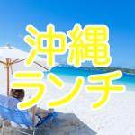 沖縄,ランチ,昼ご飯