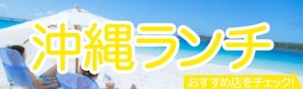 沖縄ランチのおすすめ10店