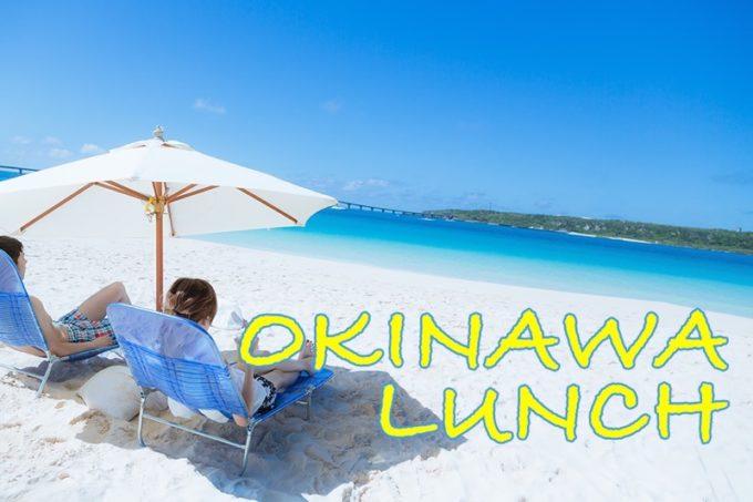 沖縄のランチ(メインビジュアル)