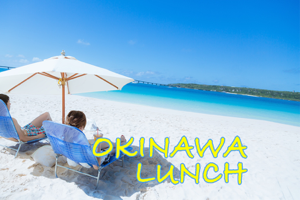 沖縄のランチ(アイキャッチ用)