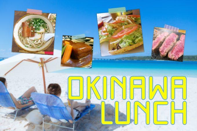 沖縄のランチまとめ記事(メインビジュアル)