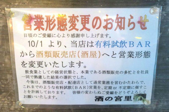栄町「酒の宮里」営業形態変更のお知らせ