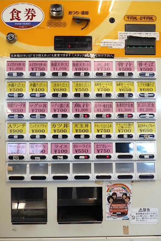 浦添・牧港「海鮮食堂 太陽(てぃーだ)」券売機のメニュー(2020年4月時点)
