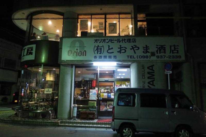 とおやま酒店,コザ,沖縄市