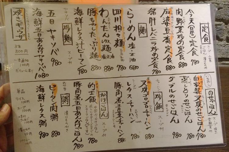 那覇市泉崎「燕郷房(ヤンキョウファン)」のメニュー表(2015年7月時点)
