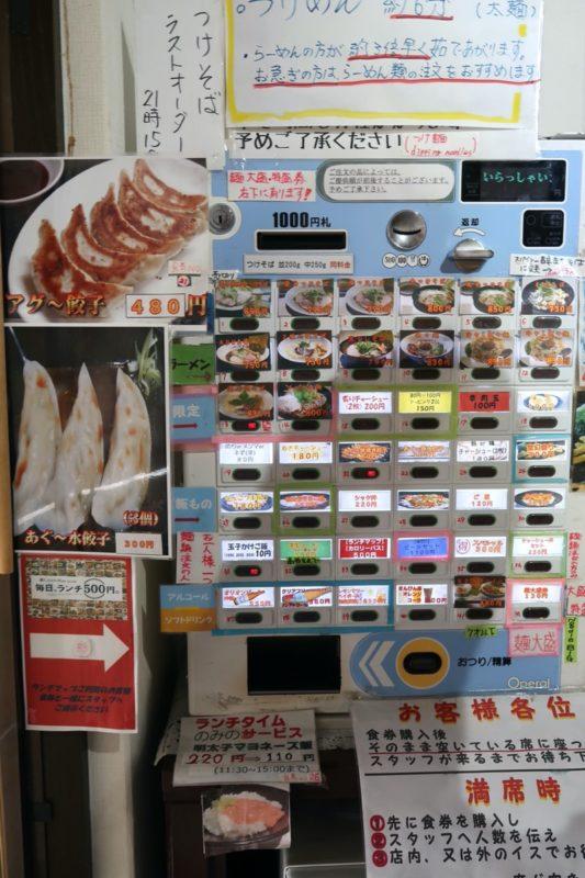 那覇・前島「麺や 堂幻」の券売機(2020年2月)