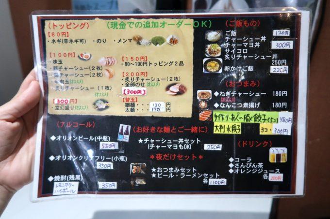 那覇・前島「麺や 堂幻」トッピングメニュー表(2020年2月)