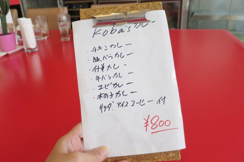koba's,コバズ,那覇,安里,ランチ,カレー