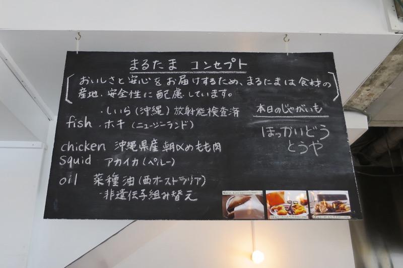 まるたま,フィッシュ&チップス,那覇,曙
