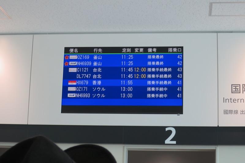 那覇空港国際線ターミナル,香港航空,トランスファー,乗り継ぎ,香港国際空港,88