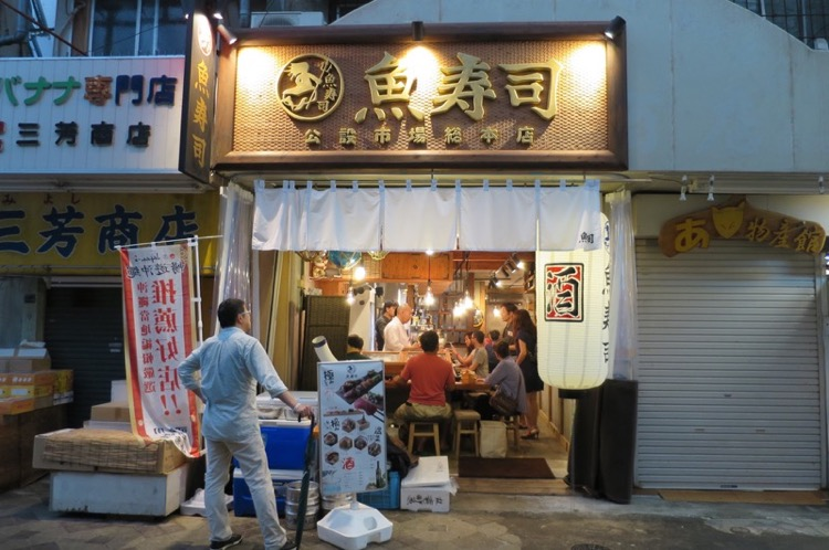 魚寿司,松尾,公設市場総本店,ランチ,那覇