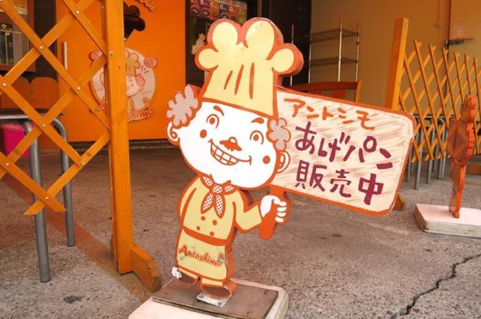 アントシモ,那覇,前島,あげパン