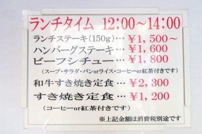 那覇・松山「チャコオキナワ」のランチメニュー(2019年1月時点)