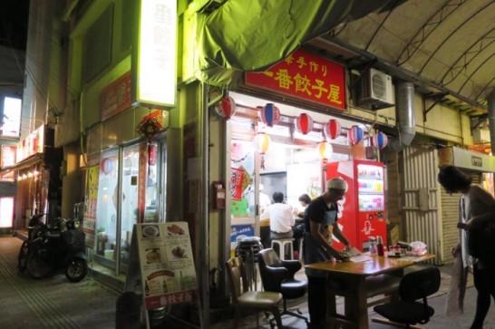 一番餃子屋,栄町,那覇