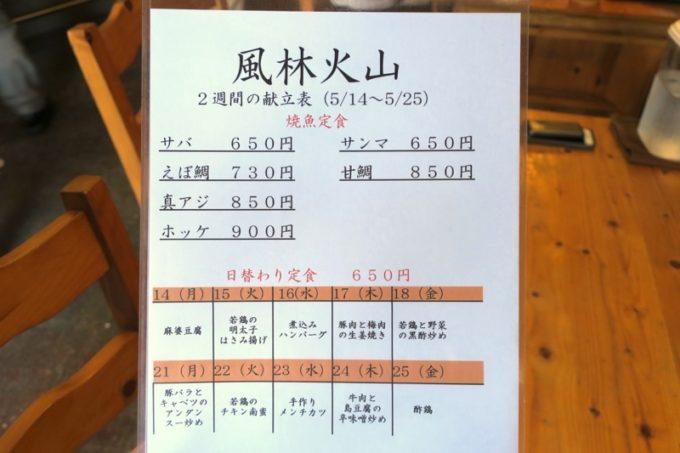 那覇・久米にある「風林火山」の2018年5月のランチメニュー。