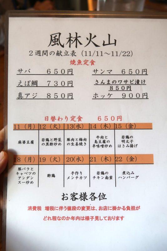 那覇・久米にある「風林火山」の2019年11月のランチメニュー。
