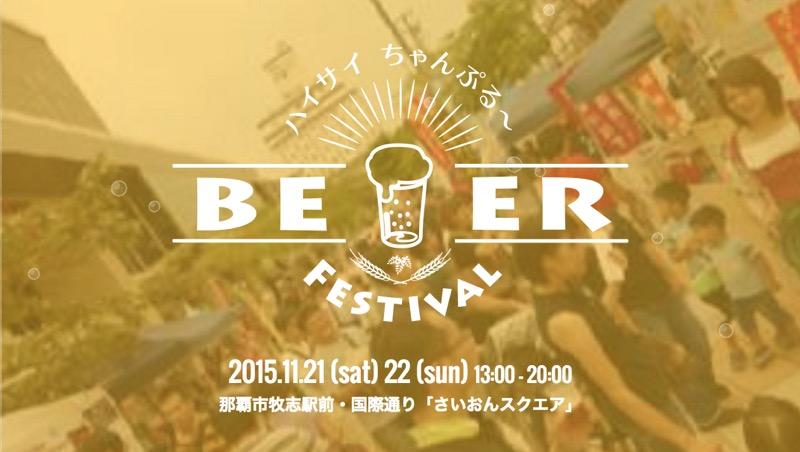 2015,キャンポーズ,ハイサイちゃんぷる~ビアフェスティバル,ペット同伴