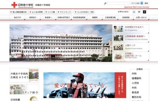 沖縄赤十字病院,入院,鎖骨骨折,手術