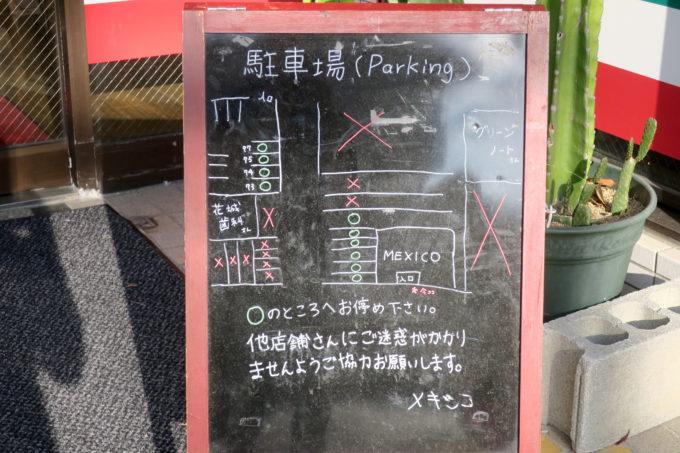 宜野湾のタコス専門店「メキシコ」の駐車場に関する案内。