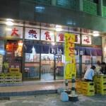 おる商店,松尾,公設市場,昼飲み,那覇