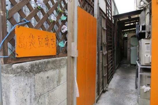 島ちゃん食堂,与儀,那覇,豆腐屋,ランチ