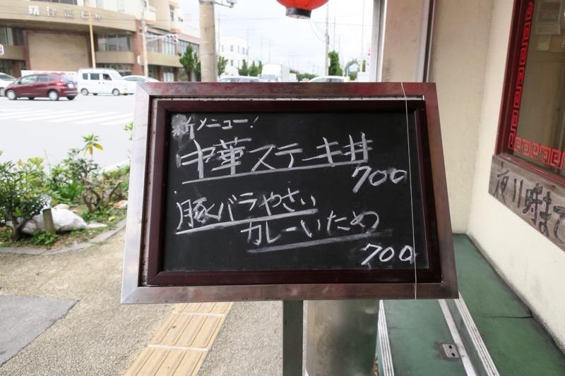 那覇市曙「あけぼのラーメン」久しぶりに行くと、新メニューが外にあった。