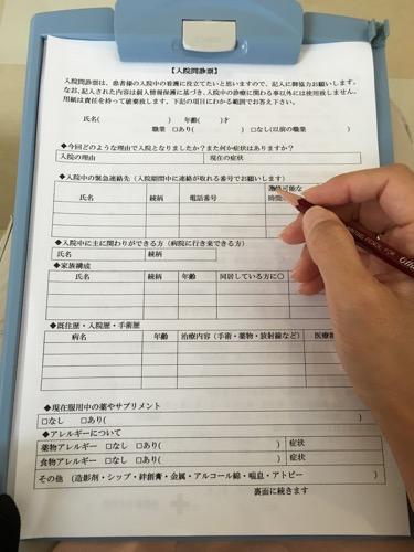 入院前検査,沖縄赤十字病院