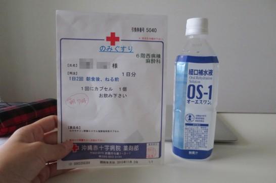 手術,沖縄赤十字病院