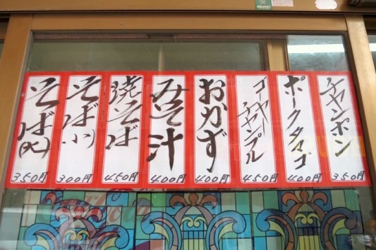 いっちゃん食堂,松山,ランチ,那覇
