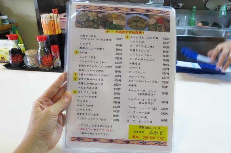 みかど,松山,那覇,58号線