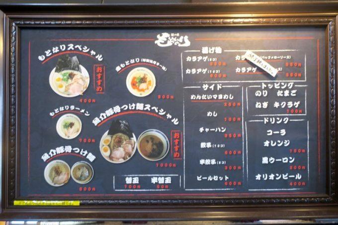 浦添「麺や偶 もとなり 牧港店」のメニュー(2019年2月時点)