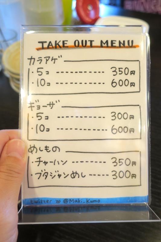 浦添「麺や偶 もとなり 牧港店」のテイクアウトメニュー。