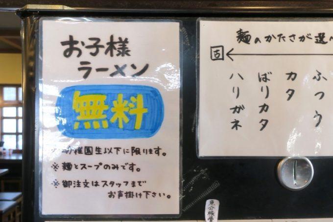 浦添「麺や偶 もとなり 牧港店」ではお子様ラーメンが無料だ(2019年2月時点)