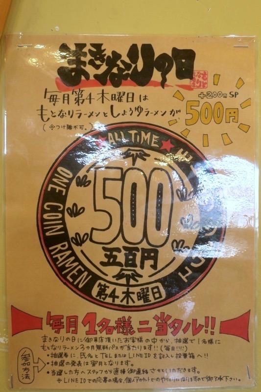 浦添「麺や偶 もとなり 牧港店」では第4木曜はもとなりラーメンとしょうゆラーメンが500円になる(2019年2月時点)
